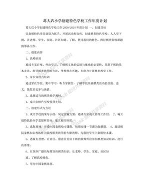 葛大店小学创建特色学校工作年度计划.doc