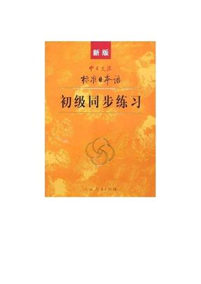 新版中日交流标准日本语初级同步练习.pdf