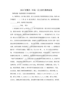 2015年繁昌一中高一自主招生物理试卷.doc