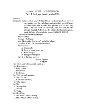 2004年全国医学博士统一考试英语真题.pdf