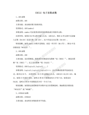 EXCLE 电子表格函数.doc