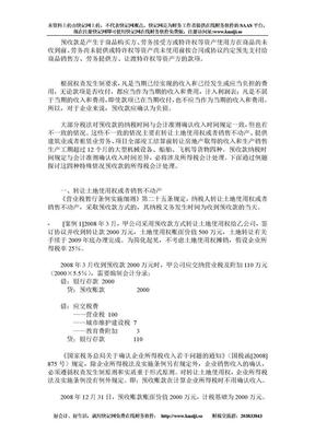 四种特殊预收款税务处理案例.doc