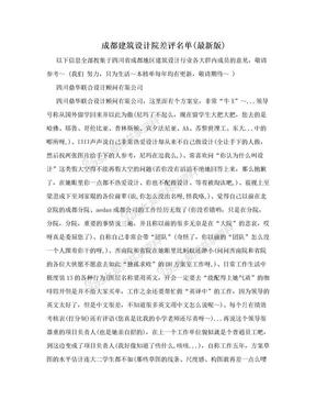 成都建筑设计院差评名单(最新版).doc