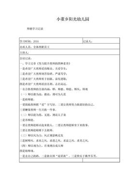 阳光幼儿园师德师风学习记录表.doc