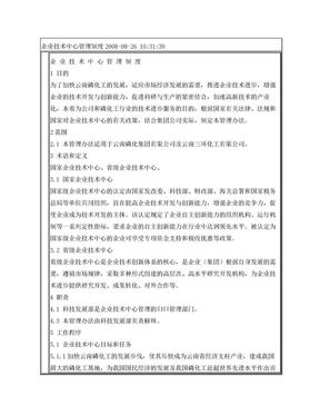 企业技术中心管理制度.doc