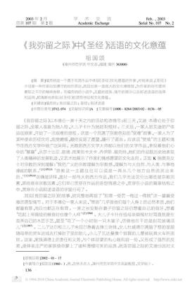 _我弥留之际_中_圣经_话语的文化意蕴_祖国颂.pdf