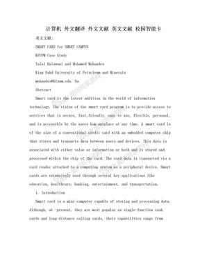计算机 外文翻译 外文文献 英文文献 校园智能卡.doc