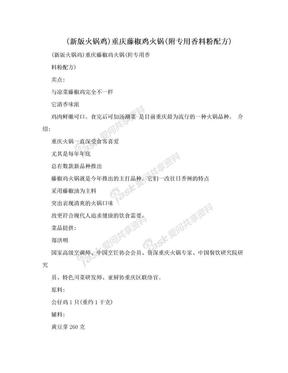 (新版火锅鸡)重庆藤椒鸡火锅(附专用香料粉配方).doc