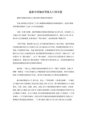 最新中国城市等级人口排名榜.doc