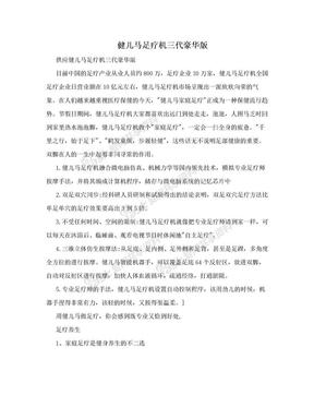 健儿马足疗机三代豪华版.doc