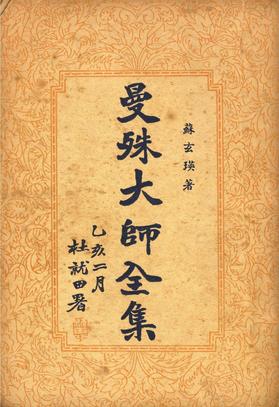 苏曼殊.曼殊大师全集·小说集.pdf