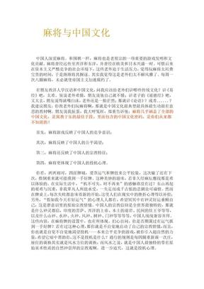 麻将与中国文化.doc