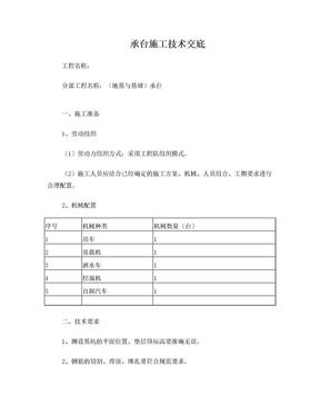 桥梁承台施工技术交底.doc