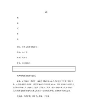 明清时期基督教的中国化.doc