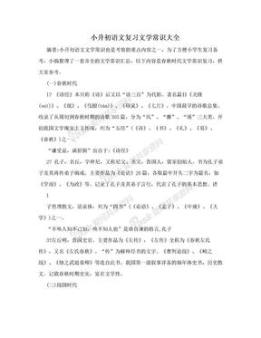 小升初语文复习文学常识大全.doc