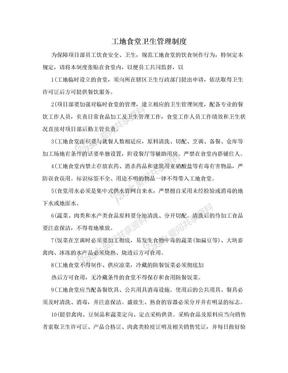 工地食堂卫生管理制度.doc