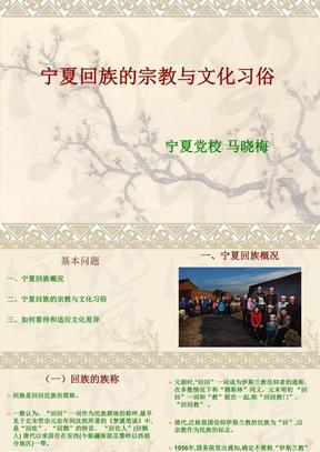 宁夏回族的宗教与文化习俗.ppt