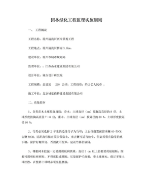 园林绿化监理细则.doc