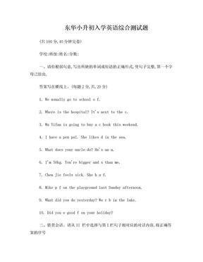 东华小升初入学英语综合测试题.doc