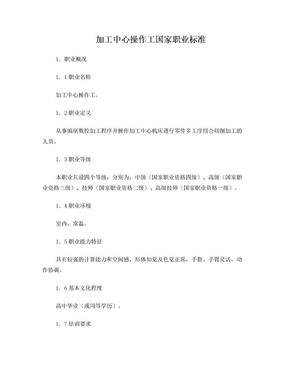 加工中心操作工国家职业标准.doc