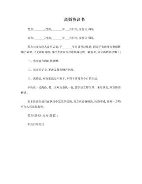 离婚协议书范文(简洁版).doc