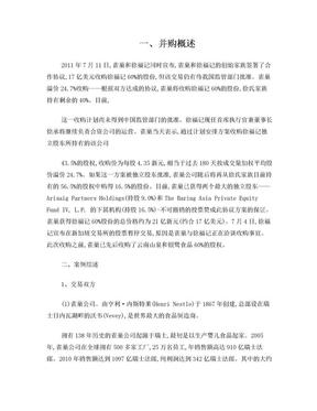 雀巢和徐福记并购案例.doc