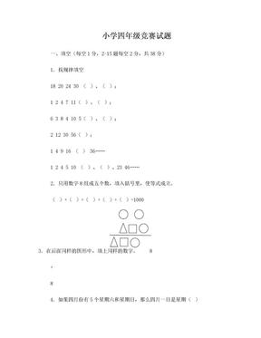 小学四年级数学竞赛试题汇总.doc
