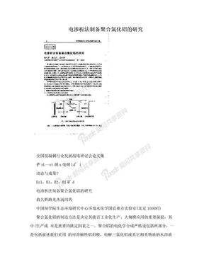 电渗析法制备聚合氯化铝的研究.doc