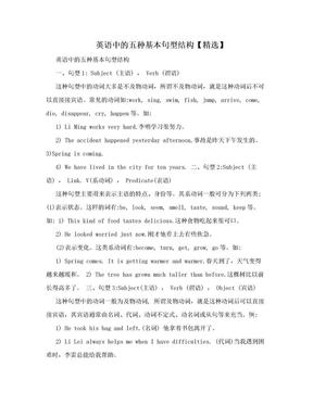 英语中的五种基本句型结构【精选】.doc