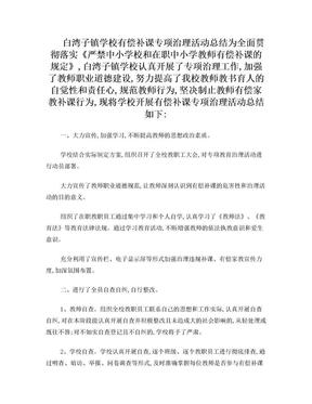 有偿补课专项治理活动工作总结.doc