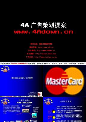 如何打造银行卡品牌.ppt