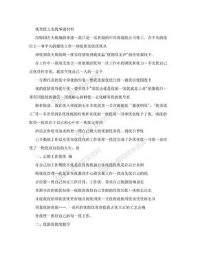 中国移动优秀员工先进事迹材料.doc