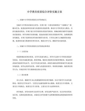 小学教育质量综合评价实施方案.doc