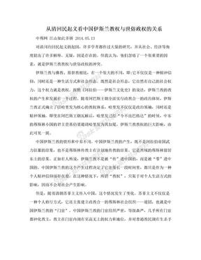 从清回民起义看中国伊斯兰教权与世俗政权的关系.doc