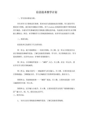新湘教版五年级信息技术教学计划上册.doc