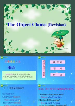 中考英语专项复习_宾语从句课件_人教新目标版.ppt