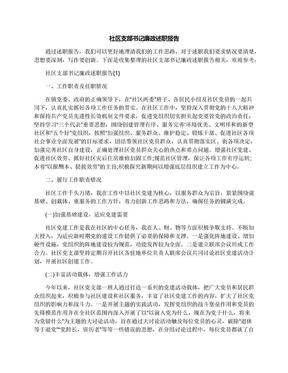 社区支部书记廉政述职报告.docx