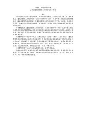 《云南省工程建设地方标准---云南省建筑工程施工质量验收统一规程》.doc