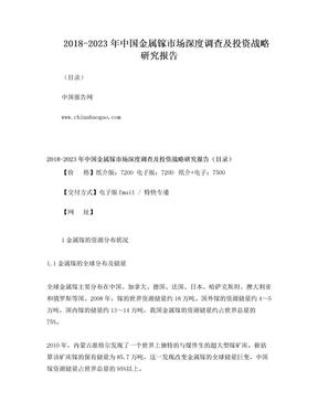 2018-2023年中国金属镓市场深度调查及投资战略研究报告(目录).doc