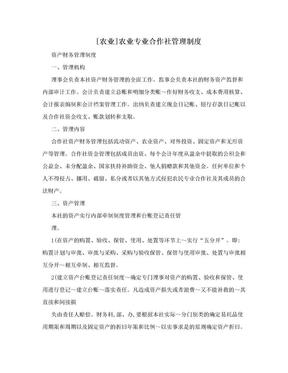 [农业]农业专业合作社管理制度.doc