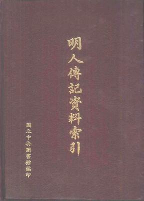 明人传记资料索引.pdf