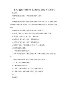中国人民银行征信中心个人信用信息服务平台登录入口.doc