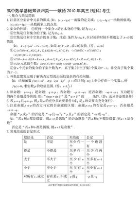 2010年 高考前指导--高中数学(理)基础知识梳理归类ff10.05.27fffffffff.doc