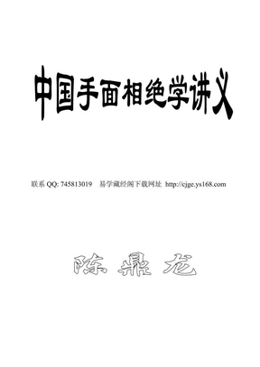 陈鼎龙相术绝学过三关.pdf