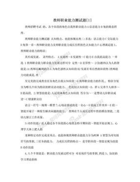 教师职业能力测试题[1].doc