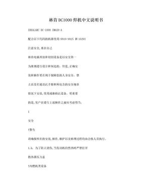 林肯DC1000焊机中文说明书.doc