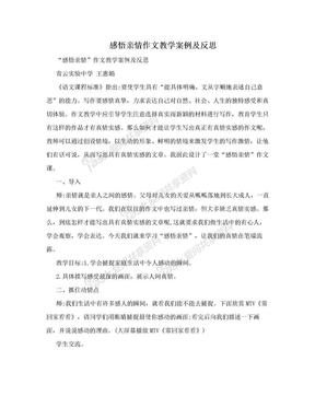 感悟亲情作文教学案例及反思.doc