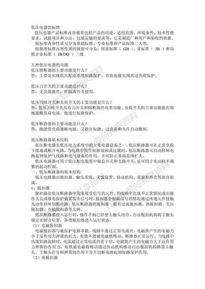 高低压知识大全-电气人必知道.pdf