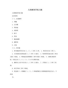 人体解剖学练习题.doc