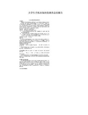 大学生手机市场问卷调查总结报告.doc